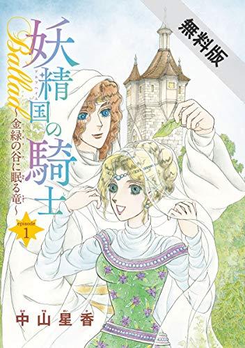 妖精国の騎士Ballad 金緑の谷に眠る竜(話売り) #1【期間限定 無料お試し版】