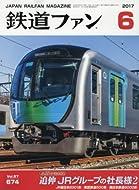 鉄道ファン 2017年 06 月号 [雑誌]