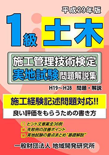 1級土木施工管理技術検定実地試験問題解説集【平成29年版】