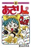 あさりちゃん(97) (てんとう虫コミックス)