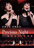 Precious Night [DVD]
