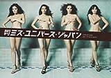 月刊ミス・ユニバース・ジャパン (SHINCHO MOOK 129)
