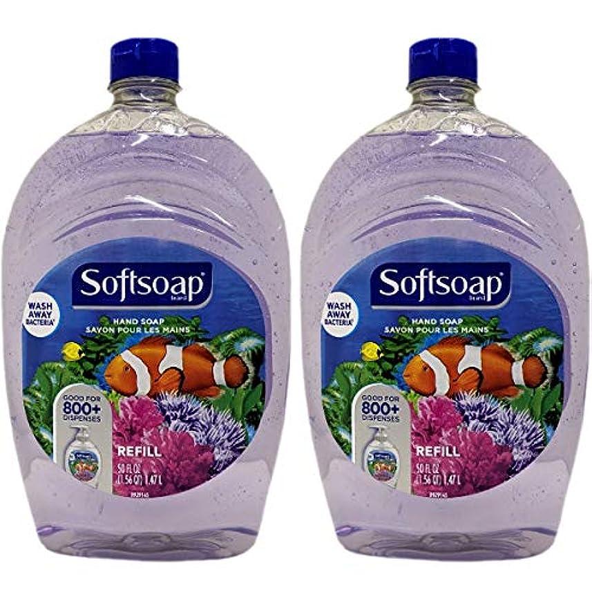 海洋のマットレス謙虚Soft Soap ソフトソープ リフィル 1.47L x 2個