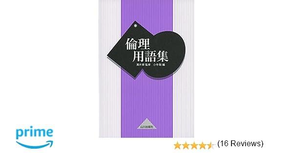 倫理用語集   濱井 修, 小寺 聡 ...