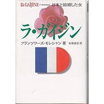 ラ・ガイジン―日本と結婚した女