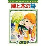 風と木の詩 12 (フラワーコミックス)