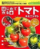 はじめて作るトマト (ブティックムックno.107...
