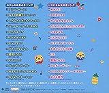 <年令別 すくすくキッズ>どきどきヒットソング・オンパレード! ! (1~4才) 画像