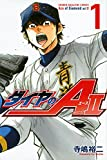 ダイヤのA act2(1) (講談社コミックス)