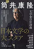 総特集 筒井康隆: 日本文学の大スタア (文藝別冊)