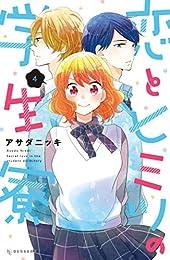 恋とヒミツの学生寮(4) (デザートコミックス)