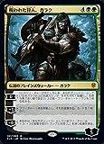 MTG マジック:ザ・ギャザリング 呪われた狩人、ガラク 神話レア エルドレインの王権 ELD 191 日本語版 伝説のプレインズウォーカー 多色