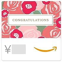 Amazonギフト券- Eメールタイプ - おめでとう(ブーケ)