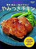 簡単・絶品・ご飯がすすむ! Mizukiのやみつきチキン (レタスクラブムック) 画像
