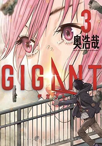 GIGANT (3) (ビッグコミックススペシャル)