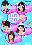 ハロプロ・TIME Vol.6 [DVD]の画像
