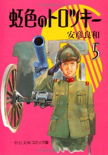 虹色のトロツキー (5) (中公文庫―コミック版)の詳細を見る