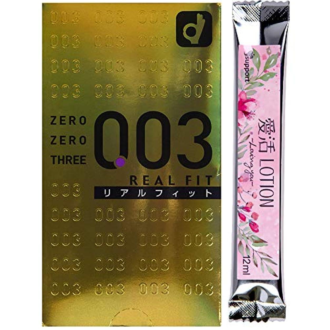 渇きリフレッシュマイルゼロゼロスリー003 リアルフィット 10個入り + 愛活ローション12mlセット