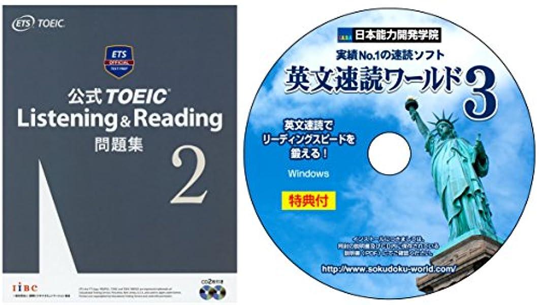 スクリーチ困惑するガチョウ公式TOEIC Listening & Reading 問題集2 大型本と「英文速読ワールド3」のセット教材