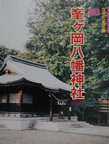 峯ヶ岡八幡神社 (さきたま文庫)