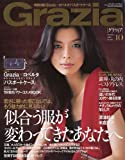 Grazia (グラツィア) 2009年 10月号 [雑誌]