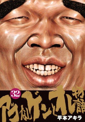 アゴなしゲンとオレ物語(32) (ヤンマガKCスペシャル)