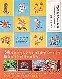 鎌倉オチビサンポ―花ごよみとめぐる旅―