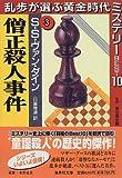 僧正殺人事件―乱歩が選ぶ黄金時代ミステリーBEST10〈3〉 (集英社文庫)