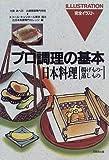 日本料理 揚げもの・蒸しもの (プロ調理の基本)