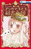 アンのマゴマゴ図書之国 1 (花とゆめコミックス)
