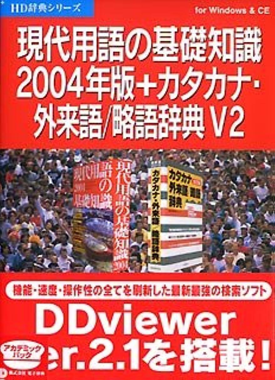 プラスブランチなんでも現代用語の基礎知識 2004年版+カタカナ?外来語/略語辞典 V2 アカデミック
