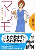 マリモ―酒漬けOL物語 (新潮文庫)