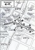 ポケット版 東京バイリンガル地下鉄ガイド (A Kodansha guide) 画像