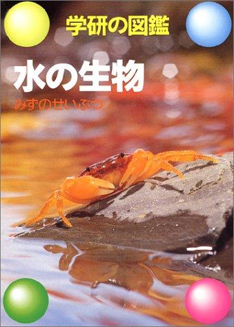 水の生物 (学研の図鑑)
