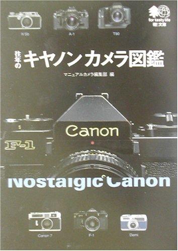 往年のキヤノンカメラ図鑑   エイ文庫の詳細を見る