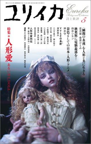 ユリイカ2005年5月号 特集=人形愛 あるいはI,DOLLの詳細を見る