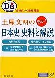 土屋文明の使えるっ!日本史史料と解説―合格点への最短距離 (大学受験Do Series)