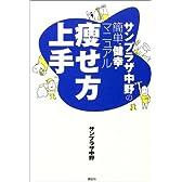 """痩せ方上手―サンプラザ中野の簡単""""健幸""""マニュアル"""