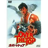 オーバー・ザ・トップ [DVD]