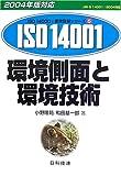 環境側面と環境技術 (2004年版対応 ISO14000's審査登録シリーズ)