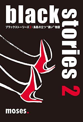 """ブラックストーリーズ2:鳥肌の立つ""""黒い""""物語"""