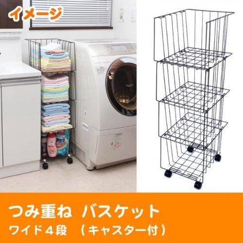 つみ重ね バスケット ワイド4段 (キャスター付) 8702...