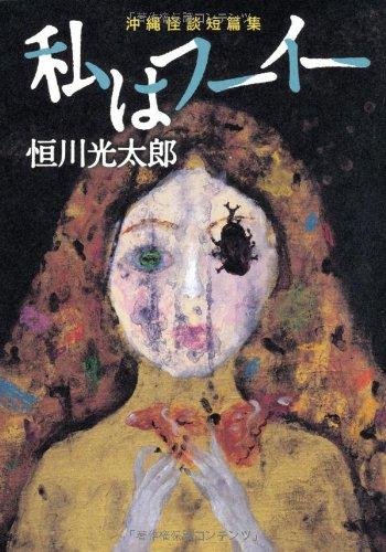 私はフーイー 沖縄怪談短篇集 (幽BOOKS)の詳細を見る