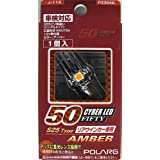 POLARG ( 日星工業 ) LEDバルブ [サイバー] ポジションランプ ルームランプ [ 車検対応 ] アンバー [ LED ] S25ピン角違いシングルLED 12V P2364A