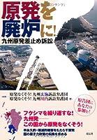 原発を廃炉に!―九州原発差止め訴訟