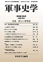 軍事史学 第50巻第2号 特集:新しい軍事史