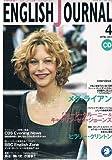 ENGLISH JOURNAL 2004 4 CD版
