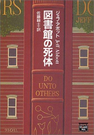 図書館の死体 (ハヤカワ文庫―ミステリアス・プレス文庫)の詳細を見る