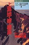 上高地・槍・穂高—雲ノ平・乗鞍岳 (アルペンガイド)