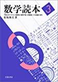 数学読本〈3〉平面上のベクトル/複素数と複素平面/空間図形/2次曲線/数列